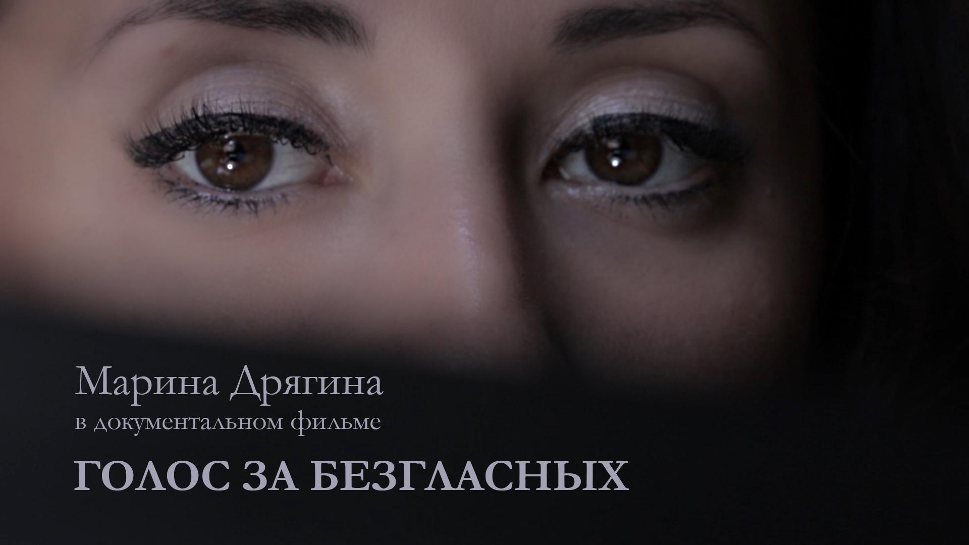 Создание фильма «Голоc за безгласных» близится к своему завершению.