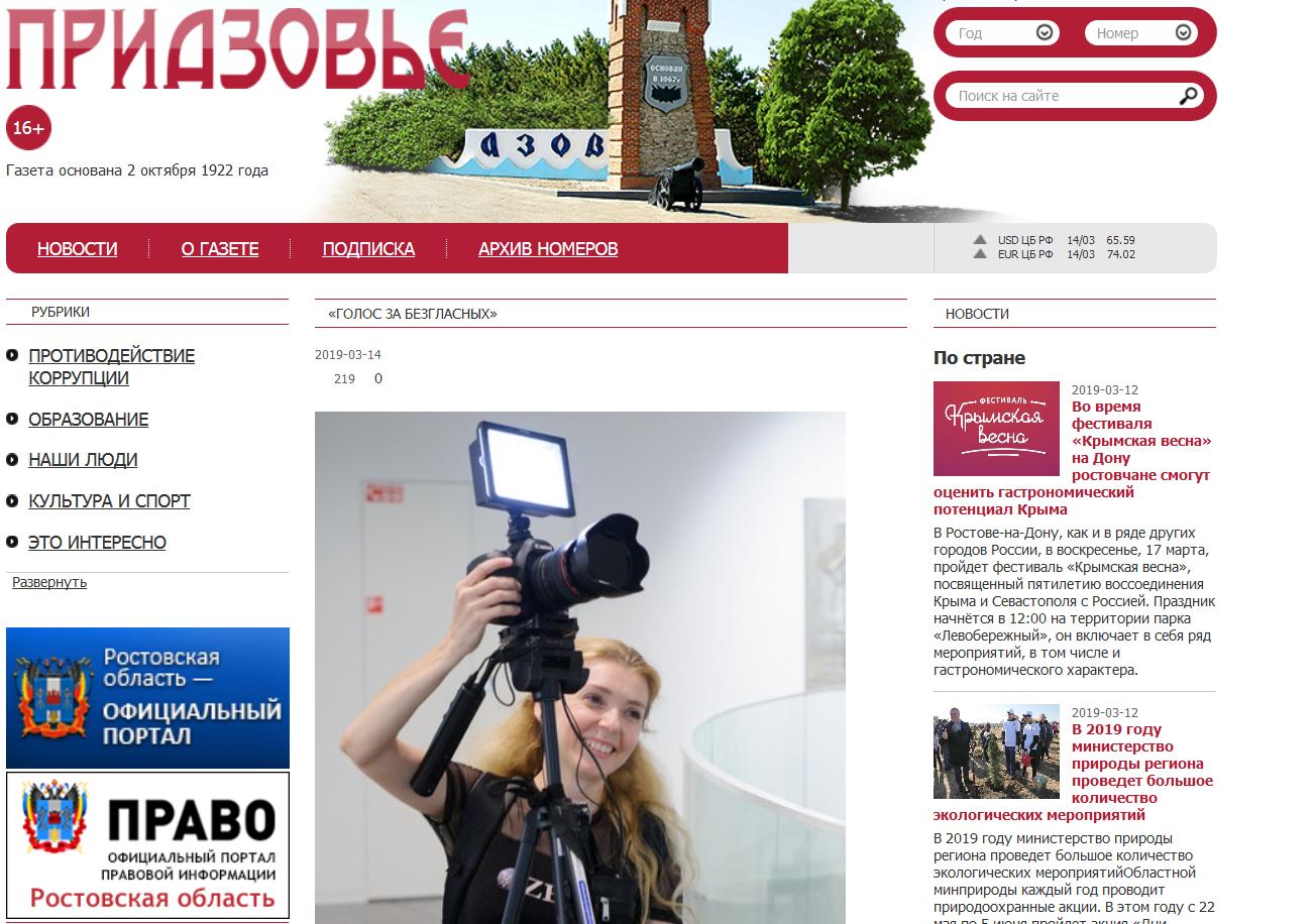 Газета «Приазовье» рассказала читателям о фильме