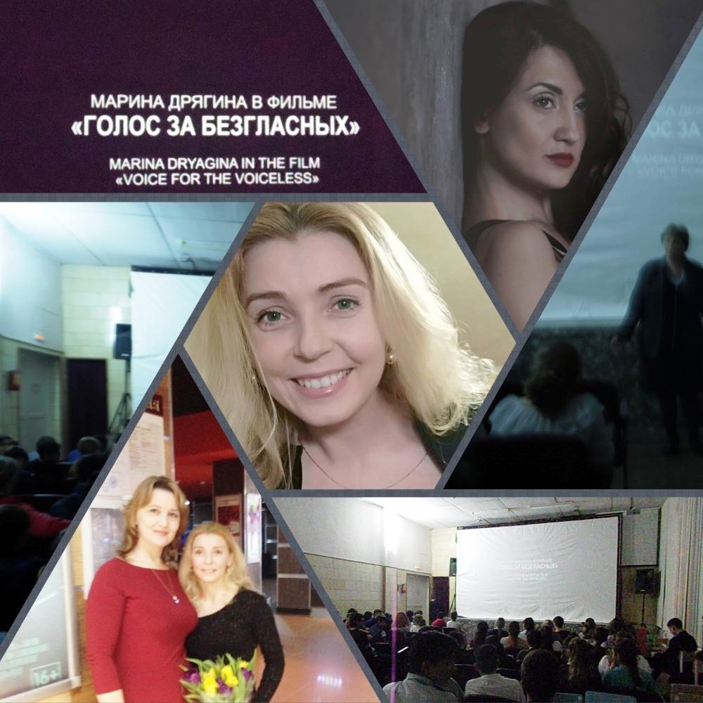 Кинолекторий и показ фильма «Голос за безгласных»