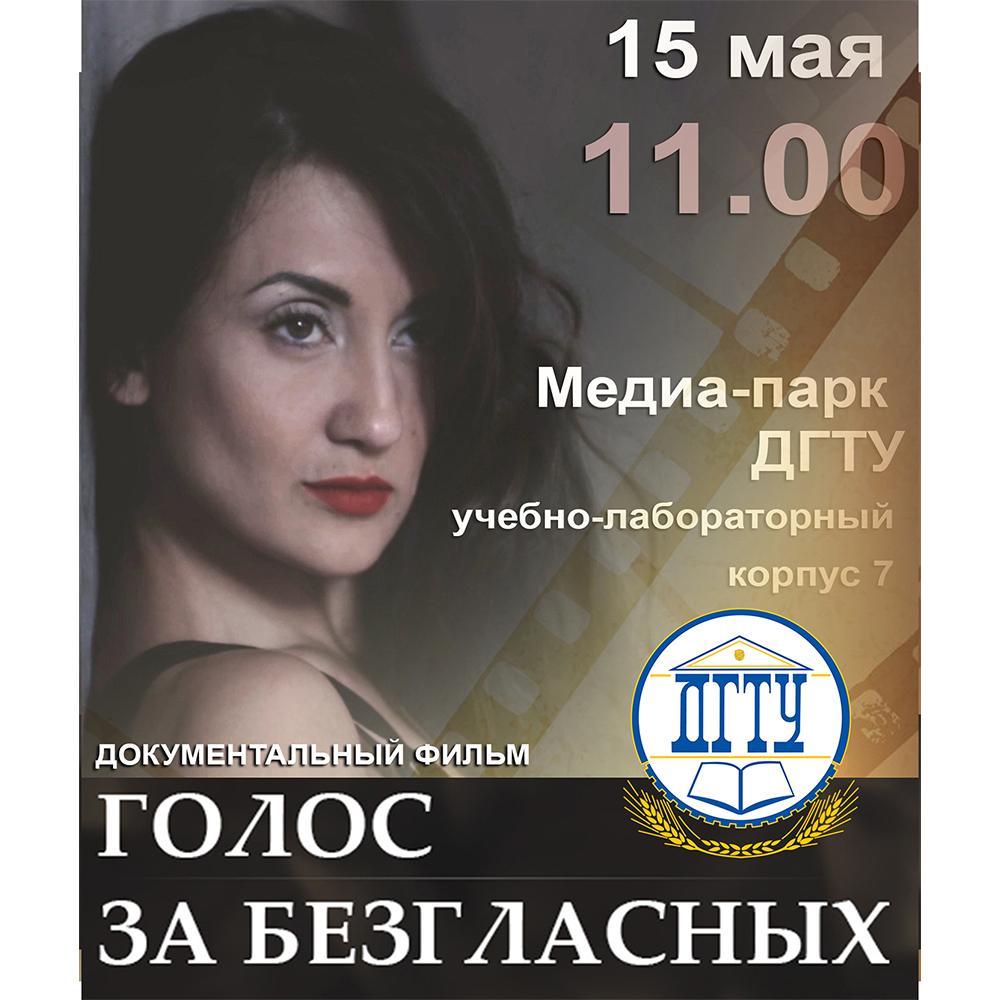 Показ фильма в Ростове-на-Дону