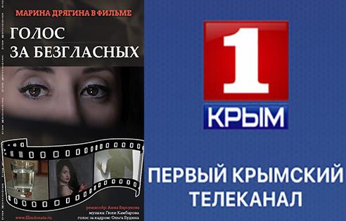 Показ фильма на телеканале 1КРЫМ