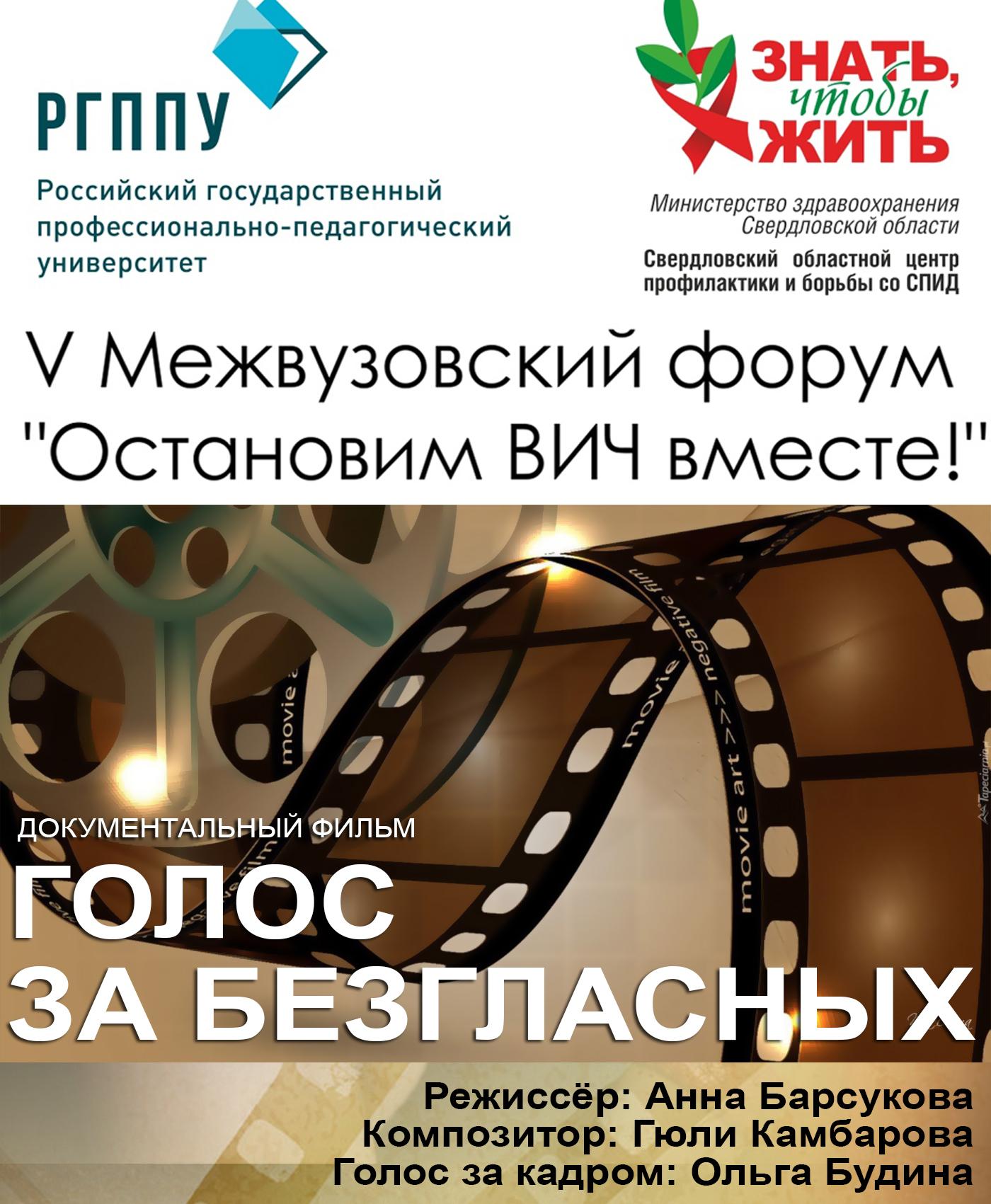 Показ в рамках форума «Остановим ВИЧ вместе» г. Екатеринбург