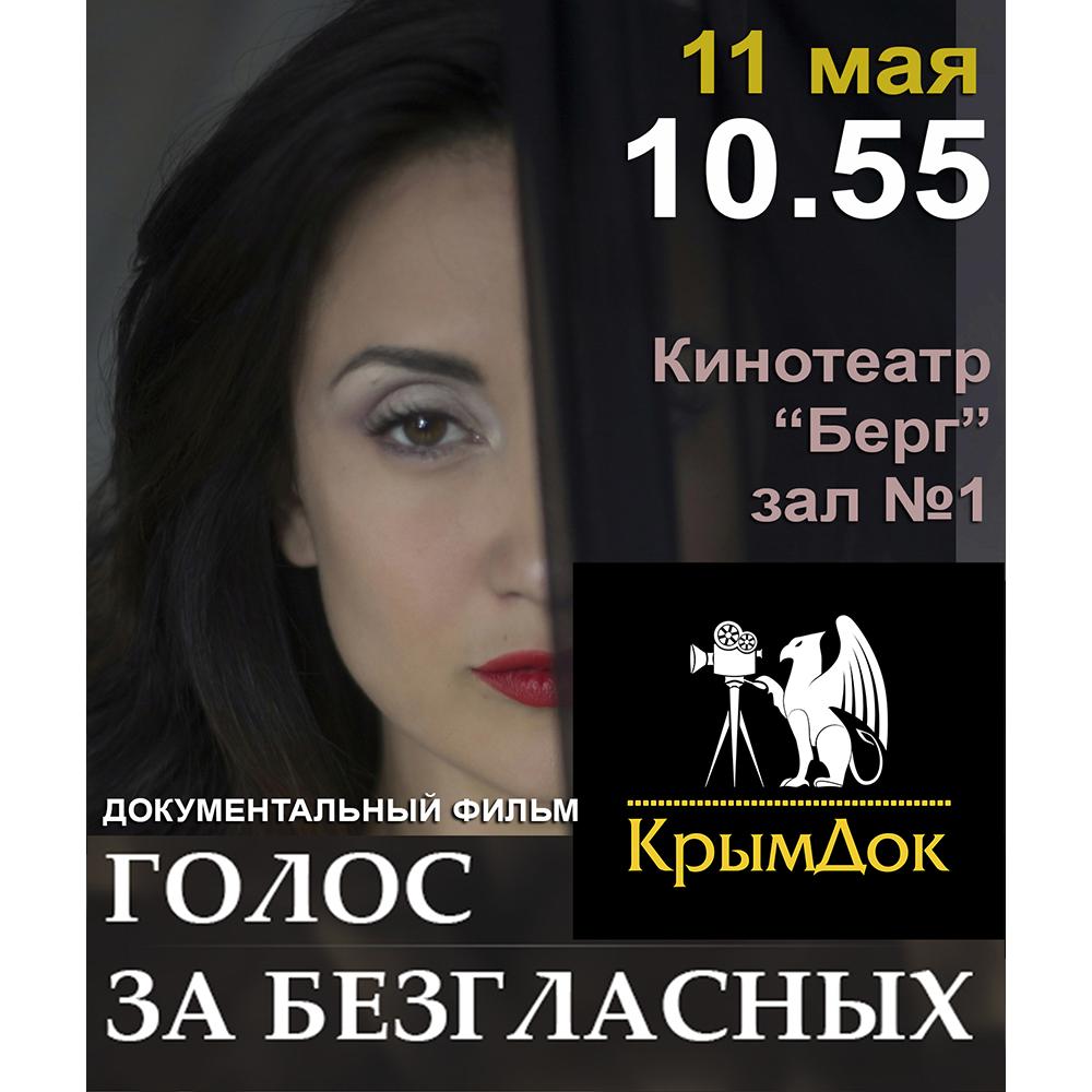 Показ фильма в Симферополе