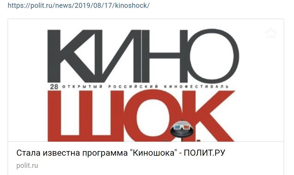 Фильм «Голос за безгласных» стал участником фестиваля «Киношок».