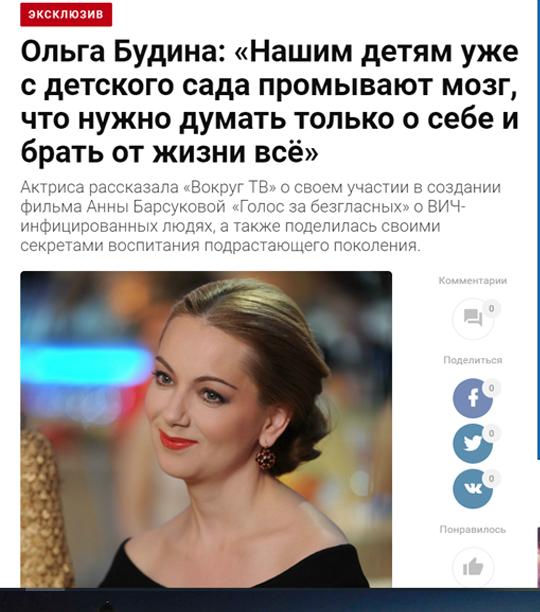 Ольга Будина рассказала о своём участии в фильме «Голос за безгласных»