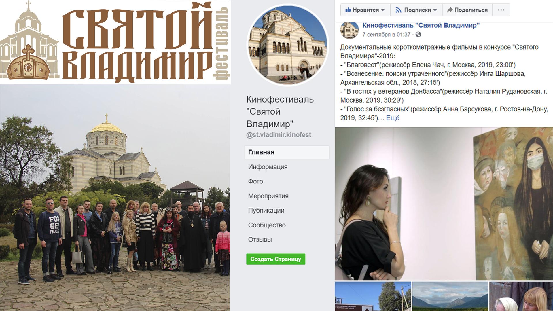 «Голос за безгласных» стал участником фестиваля «Святой Владимир»