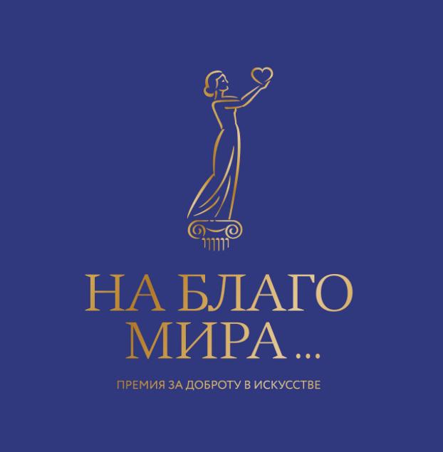 «Голос за безгласных» — финалист премии «На благо мира»!