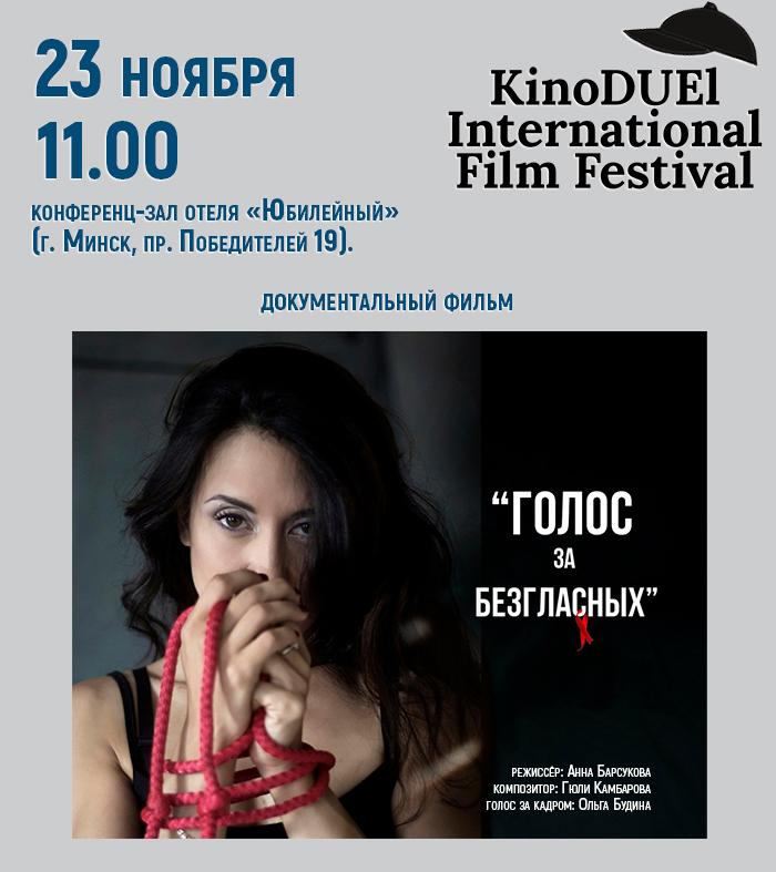 Показ фильма в Минске на фестивале «KinoDUEL»