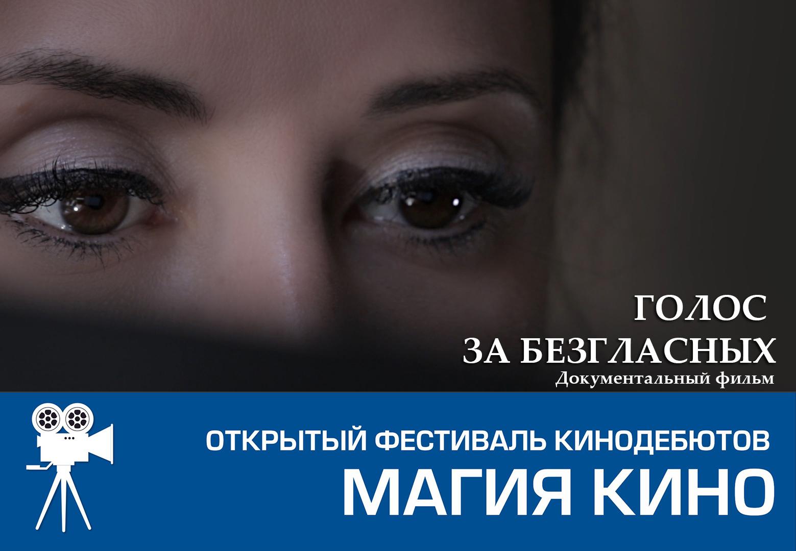 Фильм «Голос за безгласных» стал финалистом конкурса «Магия кино»