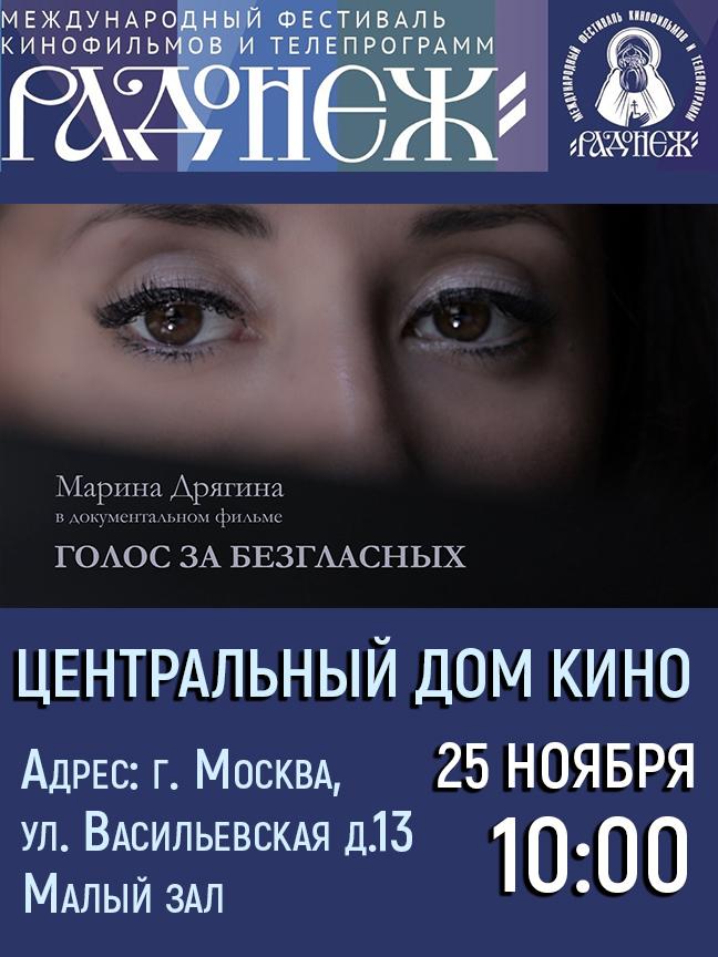 Кинолента «Голос за безгласных» вошла в программу XХIV Международного кинофестиваля «Радонеж».