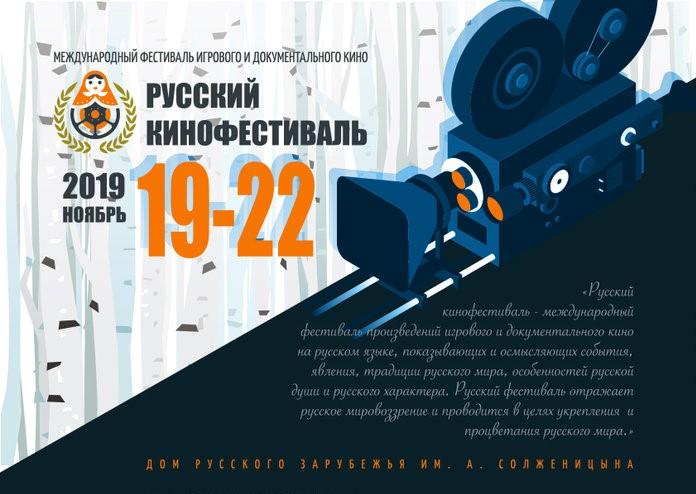 Д/ф «Голос за безгласных» — в основной программе «Русского фестиваля 2019»