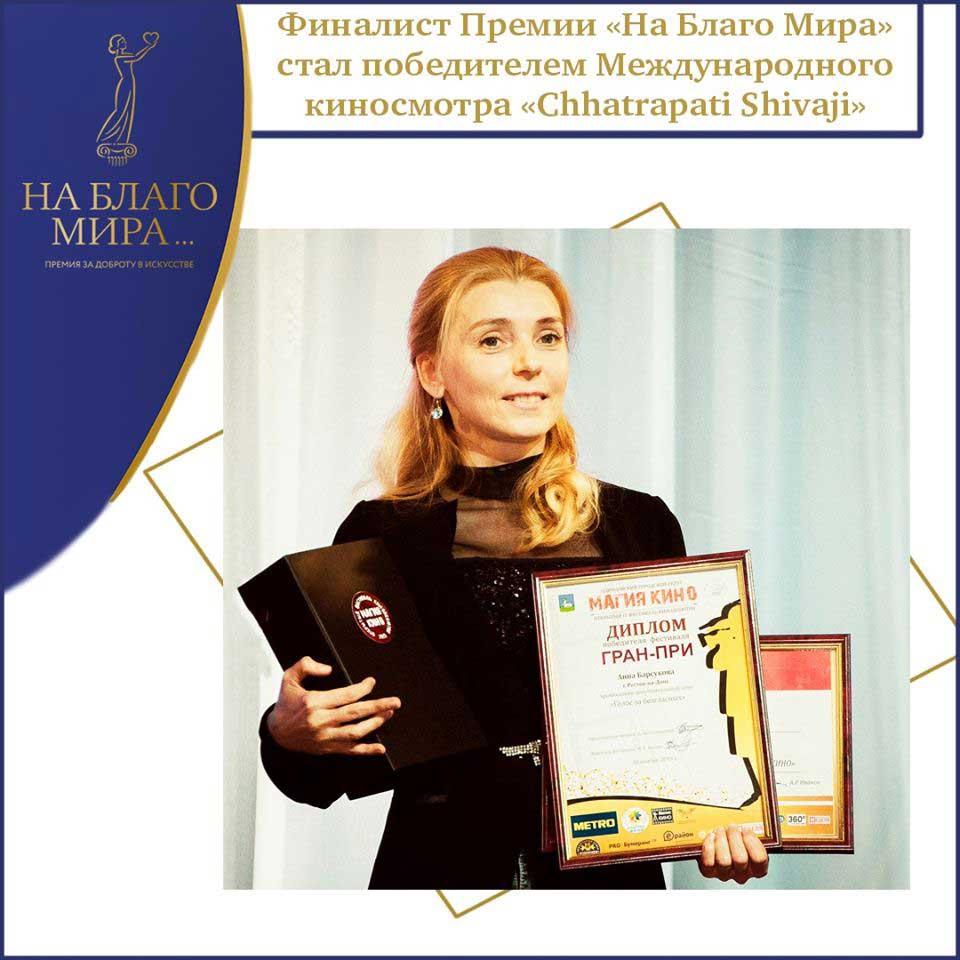 """Award News """"On good peace"""""""