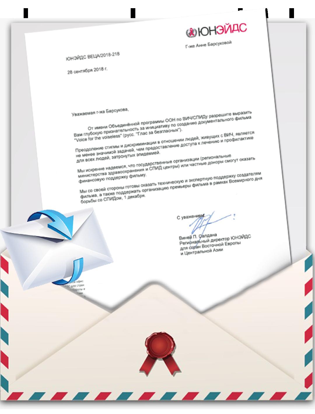 Получили письмо от ЮНЕЙДС