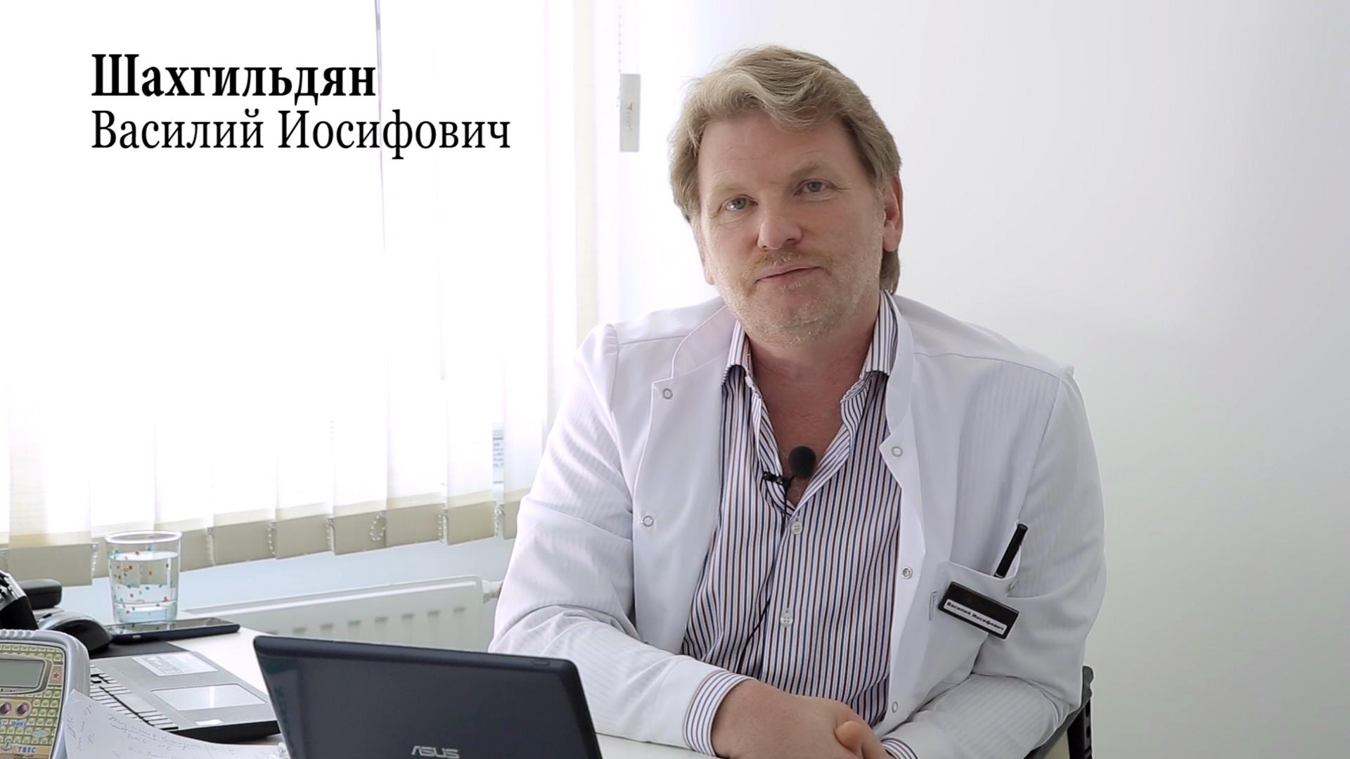 Шахгильдян Василий Иосифович