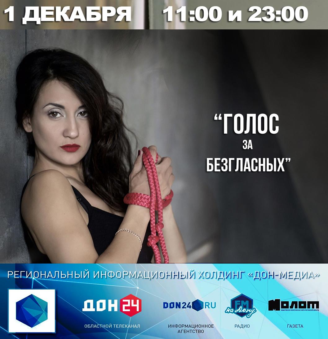 Ростовский областной телеканал ДОН-24 покажет фильм «Голос за безгласных»