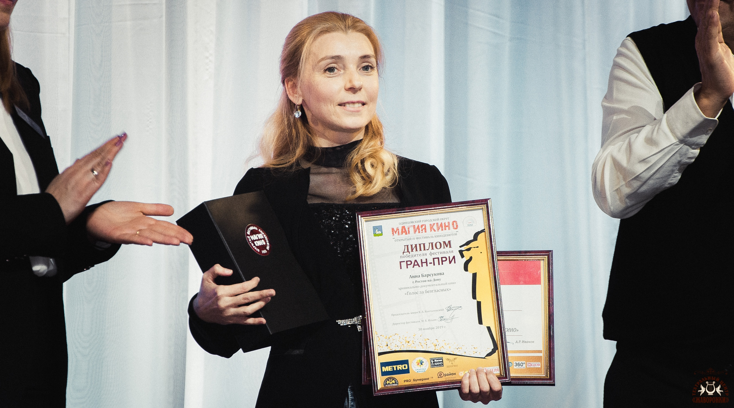 Гран-при фестиваля «Магия кино» за фильм «Голос за безгласных»