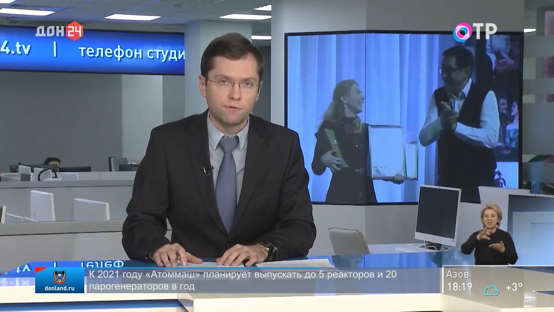 Новости ДОН-24