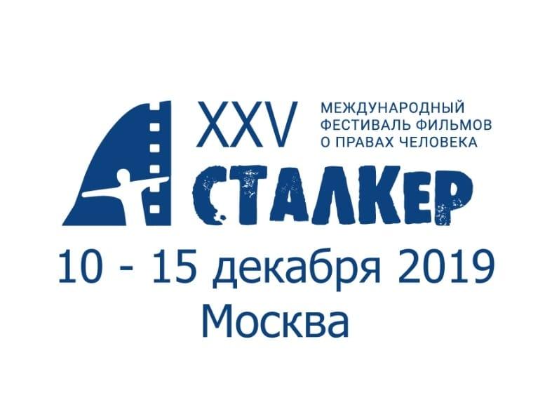 Д/ф «Голос за безгласных» будет представлен на фестивале фильмов о правах человека «Сталкер»