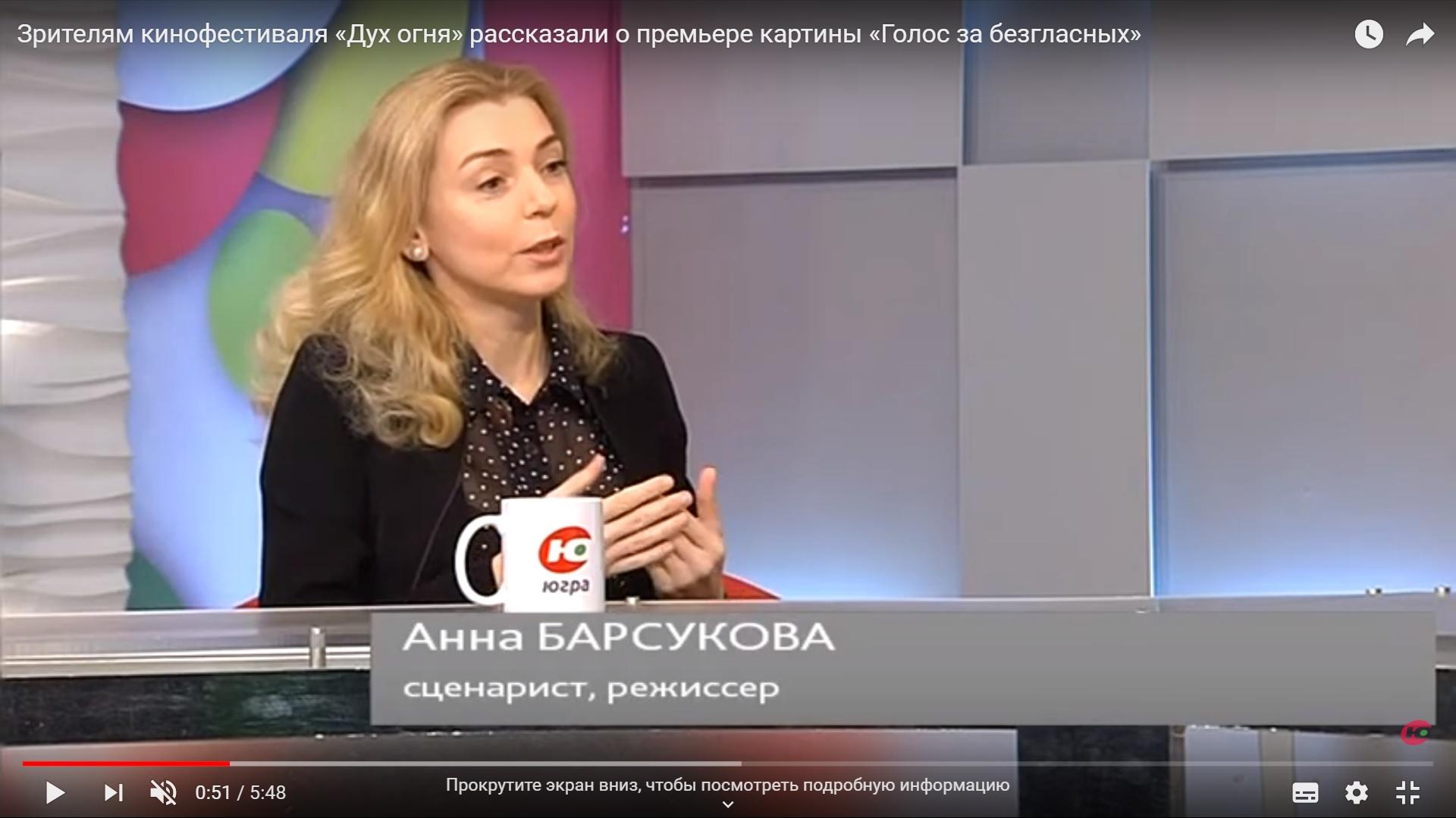 Телеканал Югра о фильме «Голос за безгласных»
