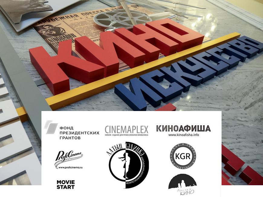 Онлайн-показ фильма «Голос за безгласных» организует кинопремия «Золотая тарелка»