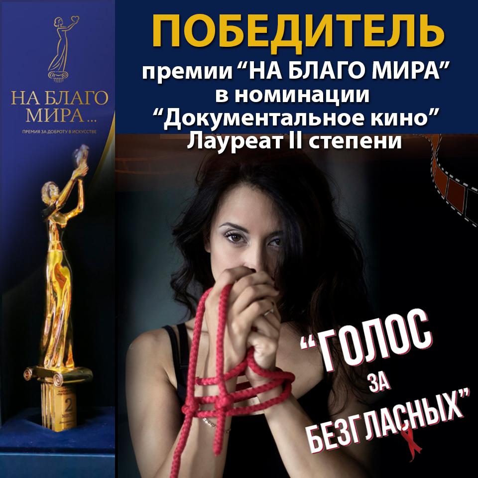 Лауреат премии «На благо мира»